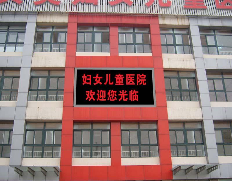 医院大楼户外LED显示屏单色